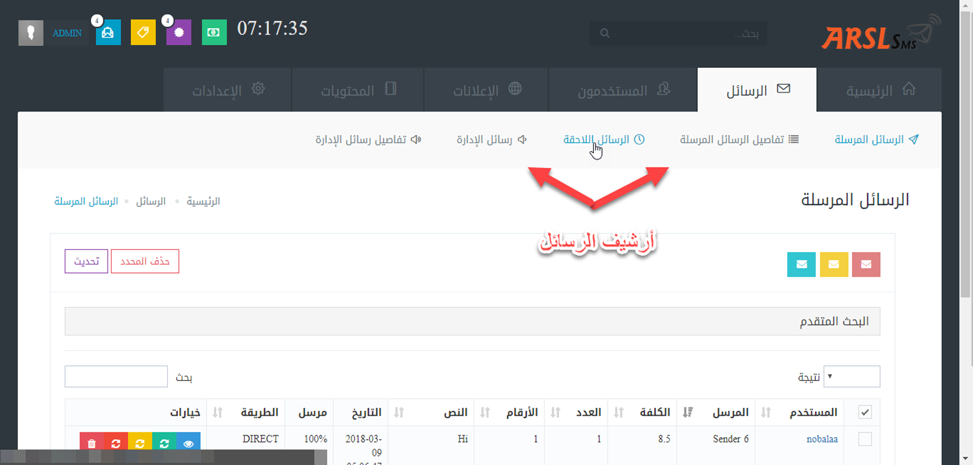 Nobalaa-SMS-Script-admin-sms-all-archive