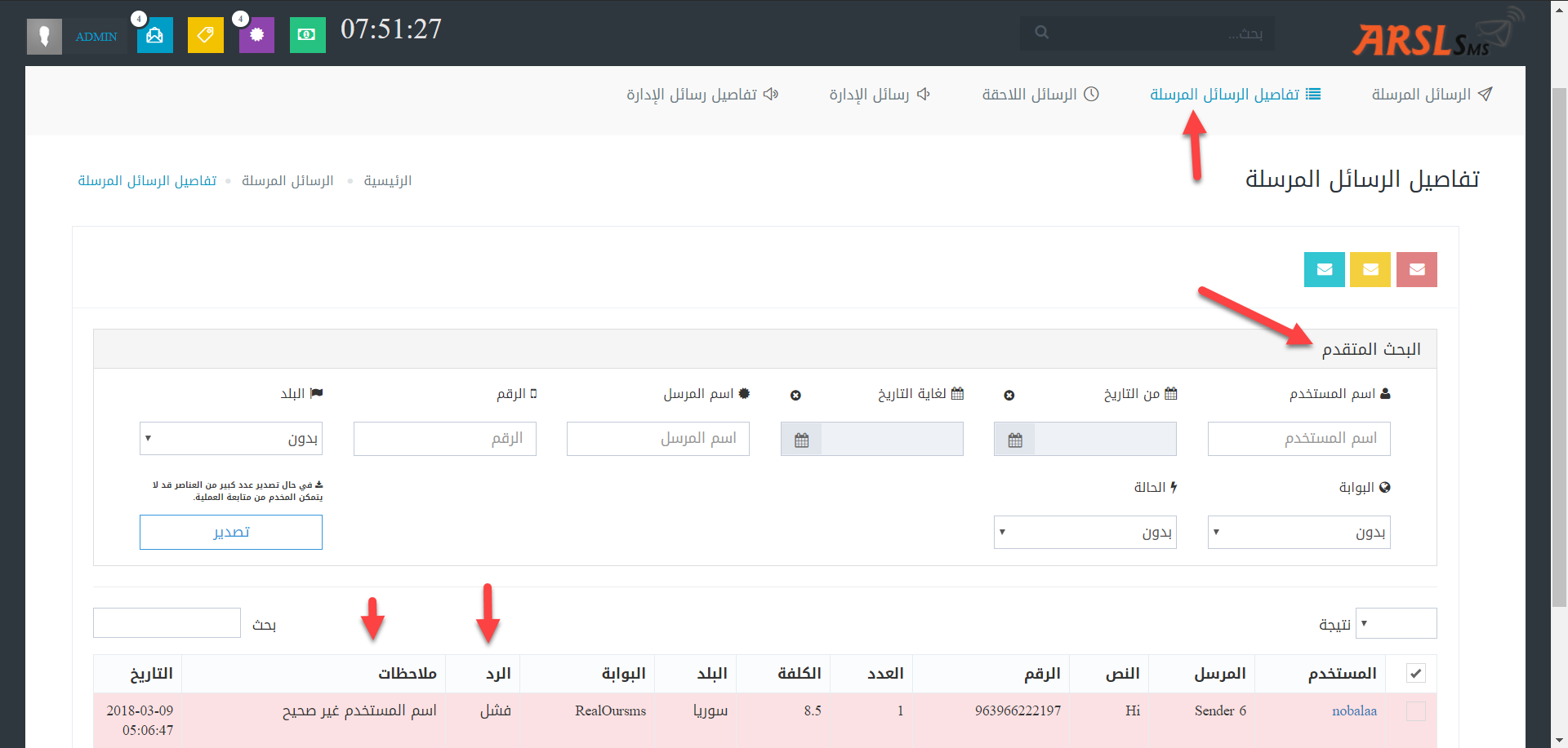 Nobalaa-SMS-Script-admin-users-archive-details