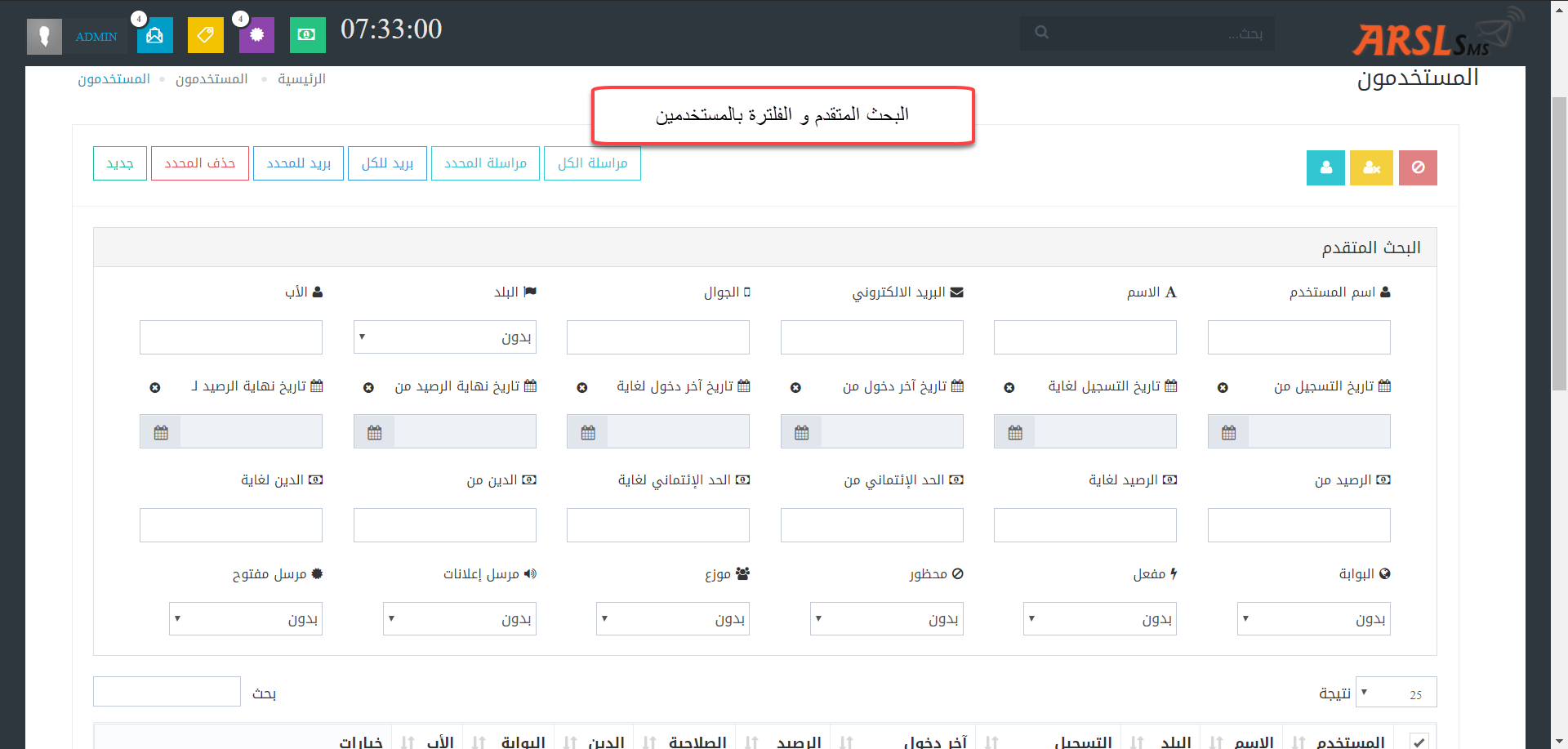 Nobalaa-SMS-Script-admin-users-search