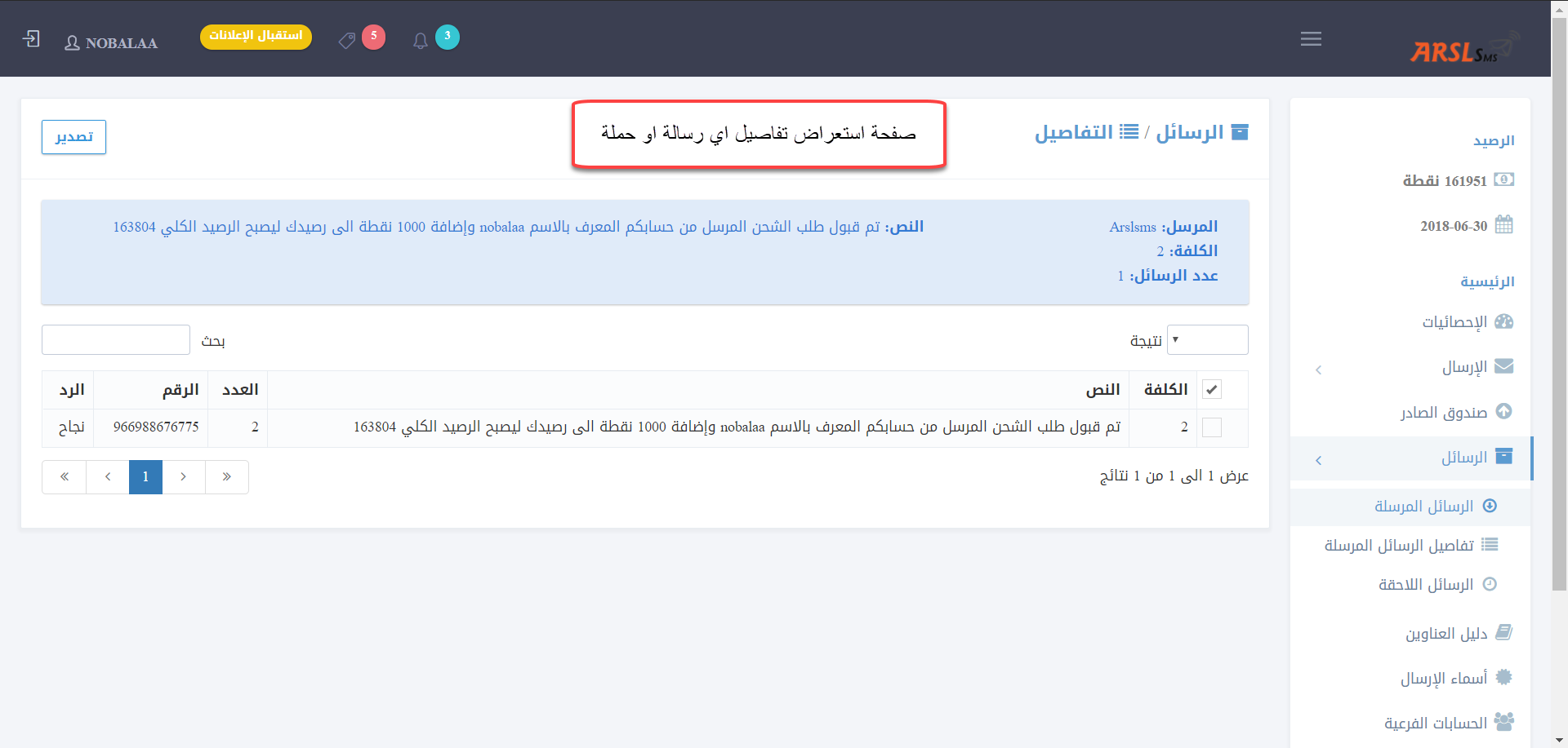 nobalaa-sms-script-sms-detailes-archive