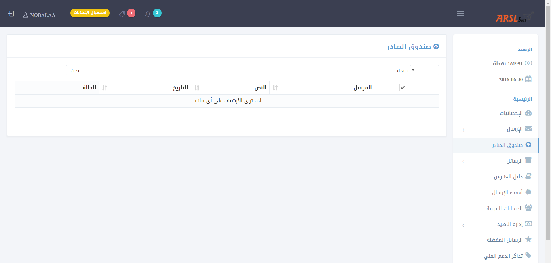 nobalaa-sms-script-sms-outbox